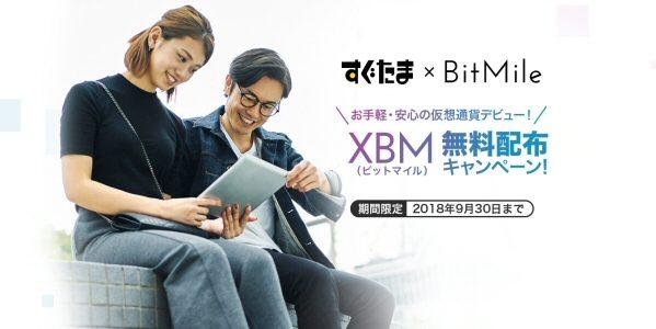 すぐたま、仮想通貨「XBM(ビットマイル)」を無料でプレゼントするキャンペーンを実施