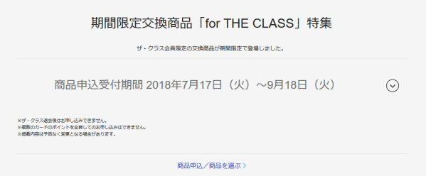 JCBザ・クラス、期間限定でOki Dokiポイントをクラス会員のみ交換できる商品「for THE CLASS」特集を実施