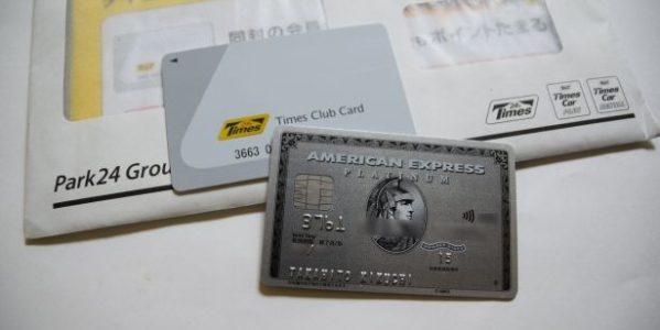 アメリカン・エキスプレスでタイムズ カー プラスの会員カード発行手数料の無料サービスを使ってみた