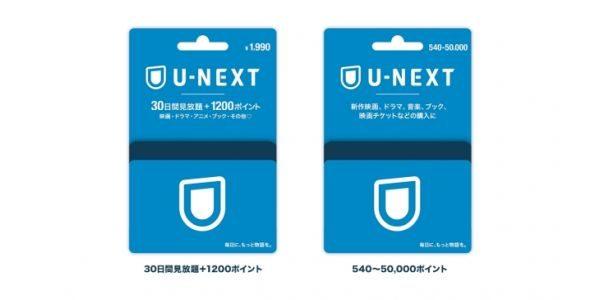 U-NEXT、映画やドラマ、電子書籍などを購入できるプリペイドカード「U-NEXTカード」にバリアブルカードを追加