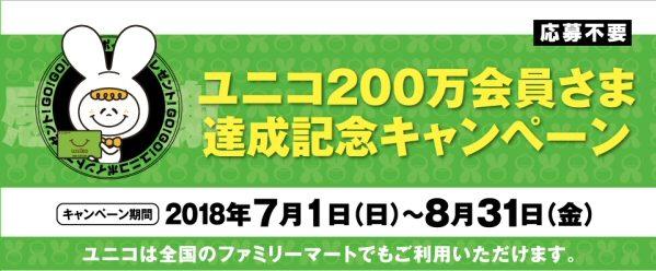 ユニコ、200万会員突破記念でファミリーマートでユニコ決済すると10ユニコポイントがもらえるキャンペーンを実施