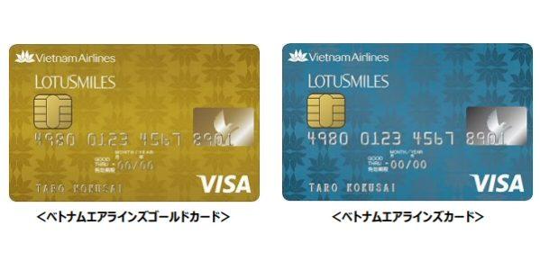 三井住友カード、ベトナム航空と提携した「ベトナムエアラインズカード」を発行 スカイチームエリートが自動付帯