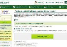 三井住友カード、「平成30年7月豪雨」へのポイントによる支援受付を開始