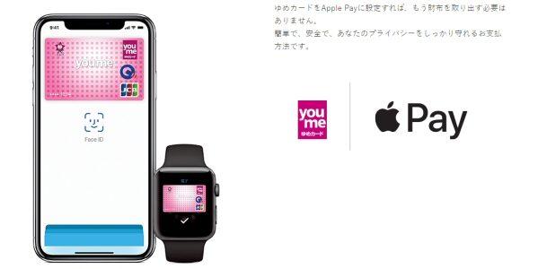 ゆめカード、Apple Payに対応 1,000ポイントが当たるキャンペーンも