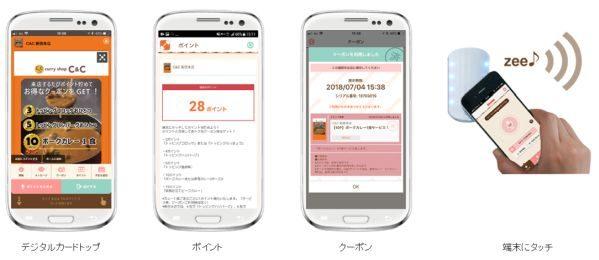 レストラン京王、「カレーショップC&C」でZeetleカードサービスを導入