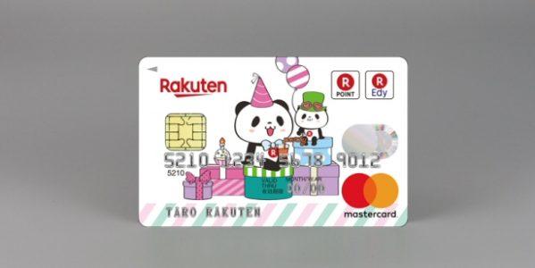 楽天カード、お買いものパンダの5周年デザインカードの申込受付を開始