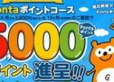 朝日新聞デジタル、1年間の購読で5,000 Pontaポイントが貯まる「Pontaポイントコース」の提供を開始