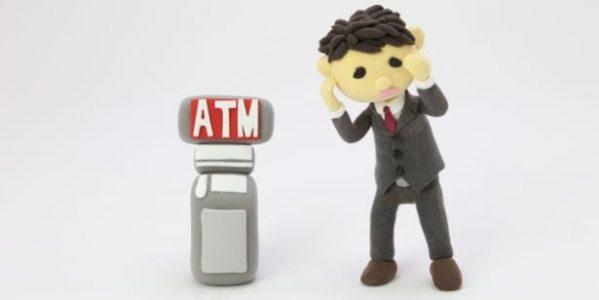 新生銀行の「新生プラチナ」が家族の「新生スタンダード」会員のATM手数料を無料にする事ができる!