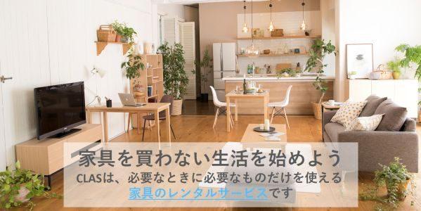 家具レンタルのCLASがサービス開始 レンタル料金1ヶ月分のポイントバックキャンペーンも