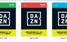 DAZN、プリペイドカードの販売を開始 コンビニや家電量販店で購入可能に
