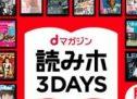 dマガジン、3日間読み放題の「dマガジン 読みホ3DAYS」を開催 エントリーで50 dポイントの獲得も