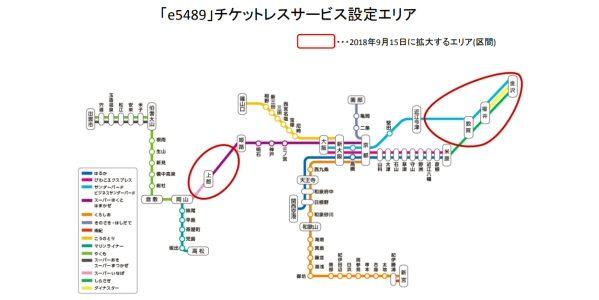 JR西日本ネット予約「e5489」、北陸エリアでのサービスを開始し、山陽エリアでの利用区間を拡大