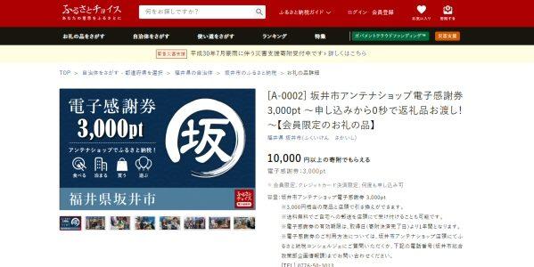 福井県坂井市、アンテナショップでふるさと納税するとその場で返礼品がもらえるサービスを開始