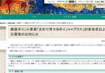 岐阜県の下呂市、健康ポイント事業「まめで得々Gポイント+プラス」を開始