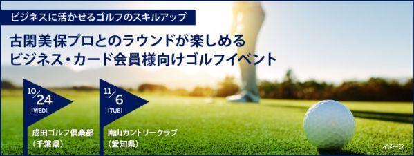 アメリカン・エキスプレス、ビジネス・ゴールド・カード以上のカード会員向けに古閑美保プロとのラウンドが楽しめるゴルフイベントを開催