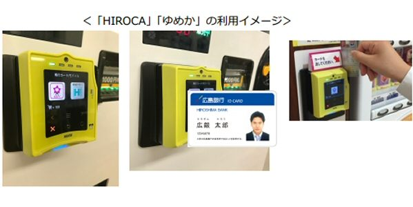 広島銀行、多機能ICカード(学生証・社員証)で自動販売機での取り扱いを開始