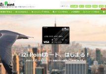 三井住友カード、エムフロと提携した国際ブランド付きプリペイドカード「i2i Pointカード」を発行