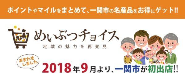 岩手県一関市、めいぶつチョイスで「いちのせきポイント」の利用ができるサービスを開始