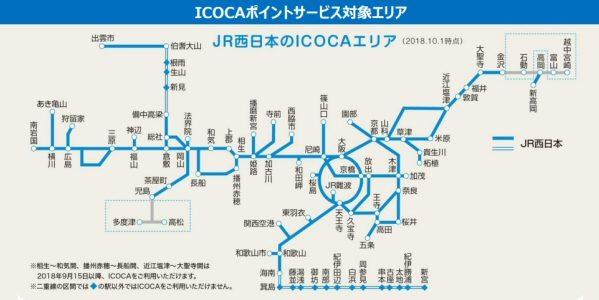 【UPDATE】JR西日本、交通系ICカード「ICOCA」の利用で貯まる「ICOCAポイント」を開始