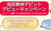 三菱UFJニコス、池田泉州銀行と提携した「池田泉州デビット(Visa)」を発行