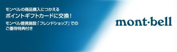 JAL、マイルをモンベルの商品購入に使えるポイントギフトカードに交換できるサービスを開始