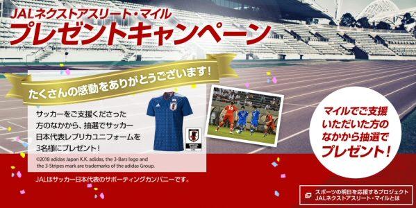 JAL、JALネクストアスリート・マイルでサッカーを支援すると抽選で日本代表レプリカユニフォームをプレゼントするキャンペーンを実施