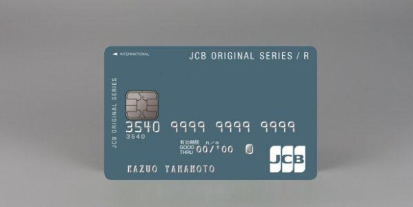JCB、JCBオリジナルシリーズにショッピングリボ払い専用カード「JCB CARD R」の募集を開始