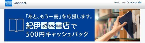 アメリカン・エキスプレス、紀伊國屋書店で500円キャッシュバック キャンペーンを実施