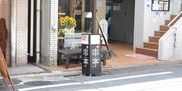 横浜銀行の「はまPay」を使ってみた! 地銀などが導入している「銀行Pay」の使い方とは?