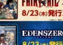 「EDENS ZERO×Tカード」「FAIRYTAIL×Tカード」が発行! 2018年8月23日から