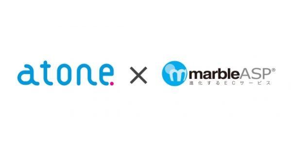 ECサイト構築ASPサービス「marbleASP」でカードレス決済「atone」の利用が可能に