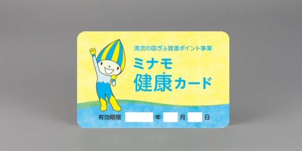 岐阜県、清流の国ぎふ健康ポイント事業を開始
