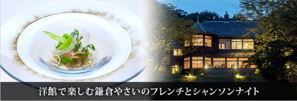 三井住友プラチナカード、洋館で楽しむ鎌倉やさいのフレンチとシャンソンナイトを開催