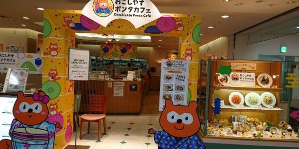 【UPDATE】京都タカシマヤの「Pontaまつり」に行ってきた! 「おこしやすポンタ」はなかなかの人気