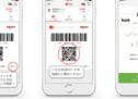 楽天ペイ(アプリ決済)、ストライプインターナショナルで導入開始