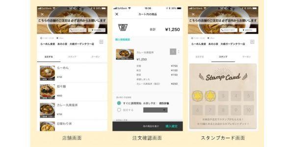 ラーメン店「あの小宮」が並ばずに注文できる「O:der」を導入 クレジットカード決済も利用可能に