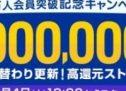楽天のポイントバックサイト「Rebates」、100万会員突破記念で楽天スーパーポイントが当たるキャンペーンを実施