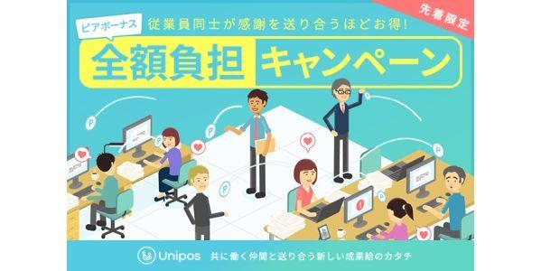 Unipos、従業員同士で感謝を送り合っておトクな「ピアボーナス全額負担キャンペーン」を実施