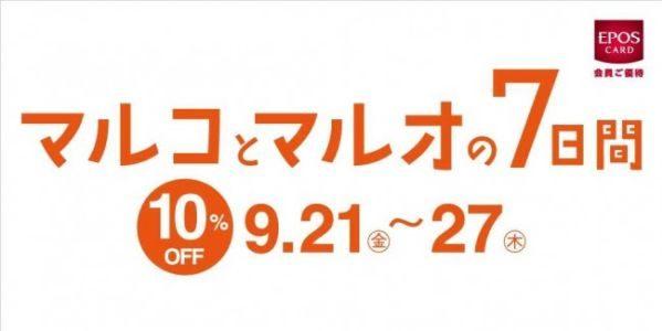 エポスカード、「マルイ」と「モディ」全店で10%OFFになる「マルコとマルオの7日間」を開催