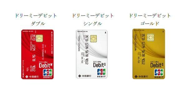 中国銀行、JCBブランドのデビットカードを発行