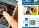 デニーズ、スマートフォンを使った「デジタル注文決済サービス」を新宿中央公園店で開始