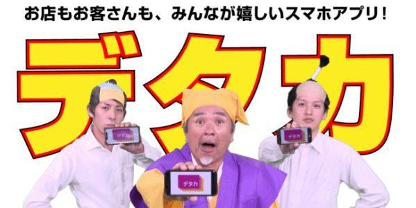 スタンプカードアプリ「デタカ」が開始