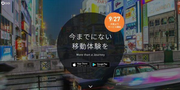 DiDiモビリティジャパン、スマートフォンを使ったタクシー配車サービスを大阪で開始