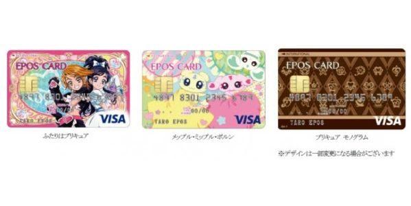 プリキュアとの提携エポスカード「プリキュアエポスカード」が発行