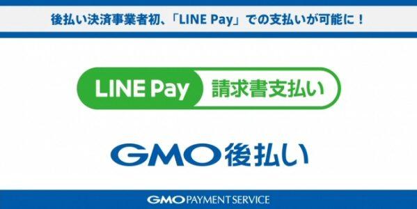 GMOペイメントサービス、「GMO後払い」で「LINE Pay請求書払い」に対応
