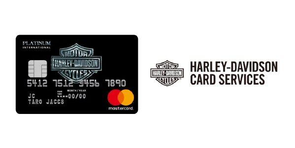 ジャックス、ハーレーダビットソンの最上位カード「HARLEY | プラチナカード」を発行