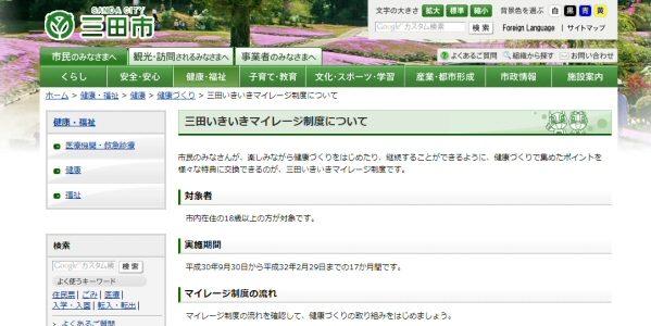 兵庫県三田市、健康マイレージ制度「三田いきいきマイレージ制度」を開始