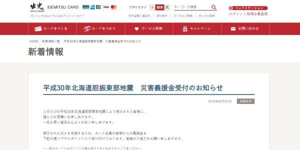 出光カード、平成30年北海道胆振東部地震へのポイントによる義援金受付を開始