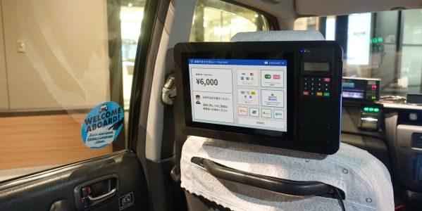 Japan Taxi、後部座席タブレットで支払方法を選択可能に 電子マネー、クレジットカード、コード決済の利用が可能