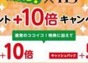三井住友カード、ココイコ!でiD決済すると、ポイント10倍がプラスとなるキャンペーンを開始